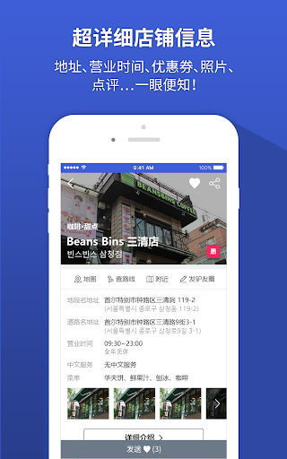 韩巢韩国地图-韩国旅游自由行必备的中文版韩国全国地图 screenshot 4