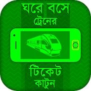 ঘরে বসে ট্রেনের টিকেট কাটুন- Online train Ticket