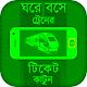Download ঘরে বসে ট্রেনের টিকেট কাটুন- Online train Ticket For PC Windows and Mac