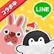 LINE ポコパンタウン-うさぎのポコタと癒し系まちづくり!爽快ワンタップパズルゲーム - Androidアプリ