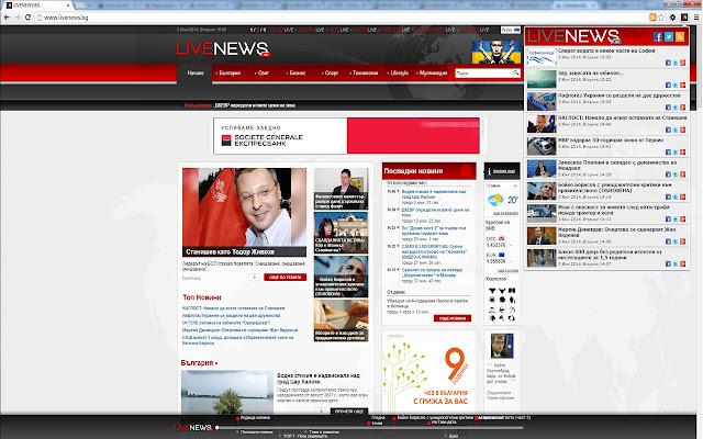 Livenews.bg