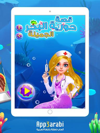 Princess Salon: Mermaid Dress up and Makeup Story 1.0.19 screenshots 18