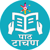 पाठ टाचण - Daily Tachan -Path Tachan