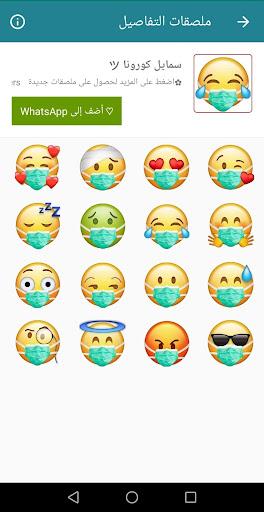 WhatsApp stickers 2020 1.2.8 Screenshots 8
