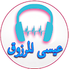 Songs of Issa El Marzouq II icon