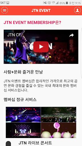 JTN 이벤트 Aplicaciones (apk) descarga gratuita para Android/PC/Windows screenshot
