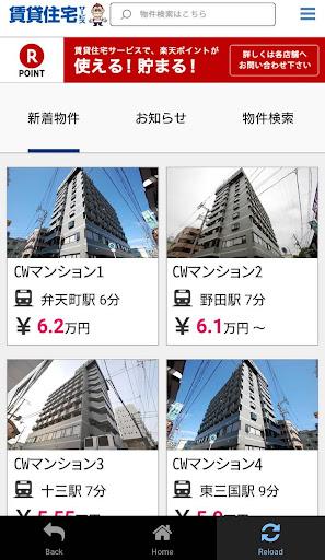 賃貸住宅サービス - 賃貸・マンション・不動産物件
