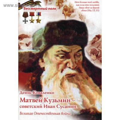 Матвей Кузьмин - советский Иван Сусанин. Коваленко Д.Л.