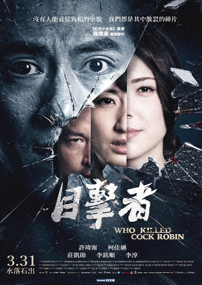 目擊者 (Who killed Cock Robin, 2017)