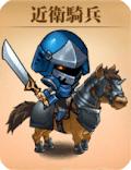 ランス_近衛騎兵