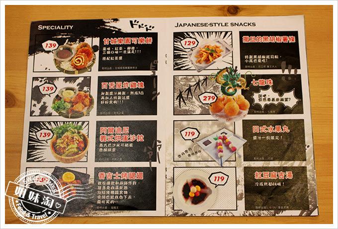 攝飲動漫主題餐廳菜單9