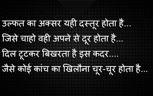 Zindagi Shayari - náhled