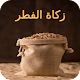 Download زكاة الفطر For PC Windows and Mac