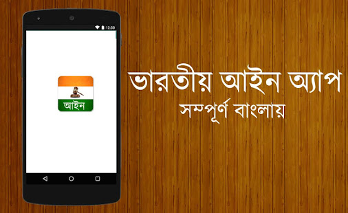 indian law in bengali apps on google play