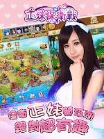 Screenshot of 正妹保衛戰之大戰少室山