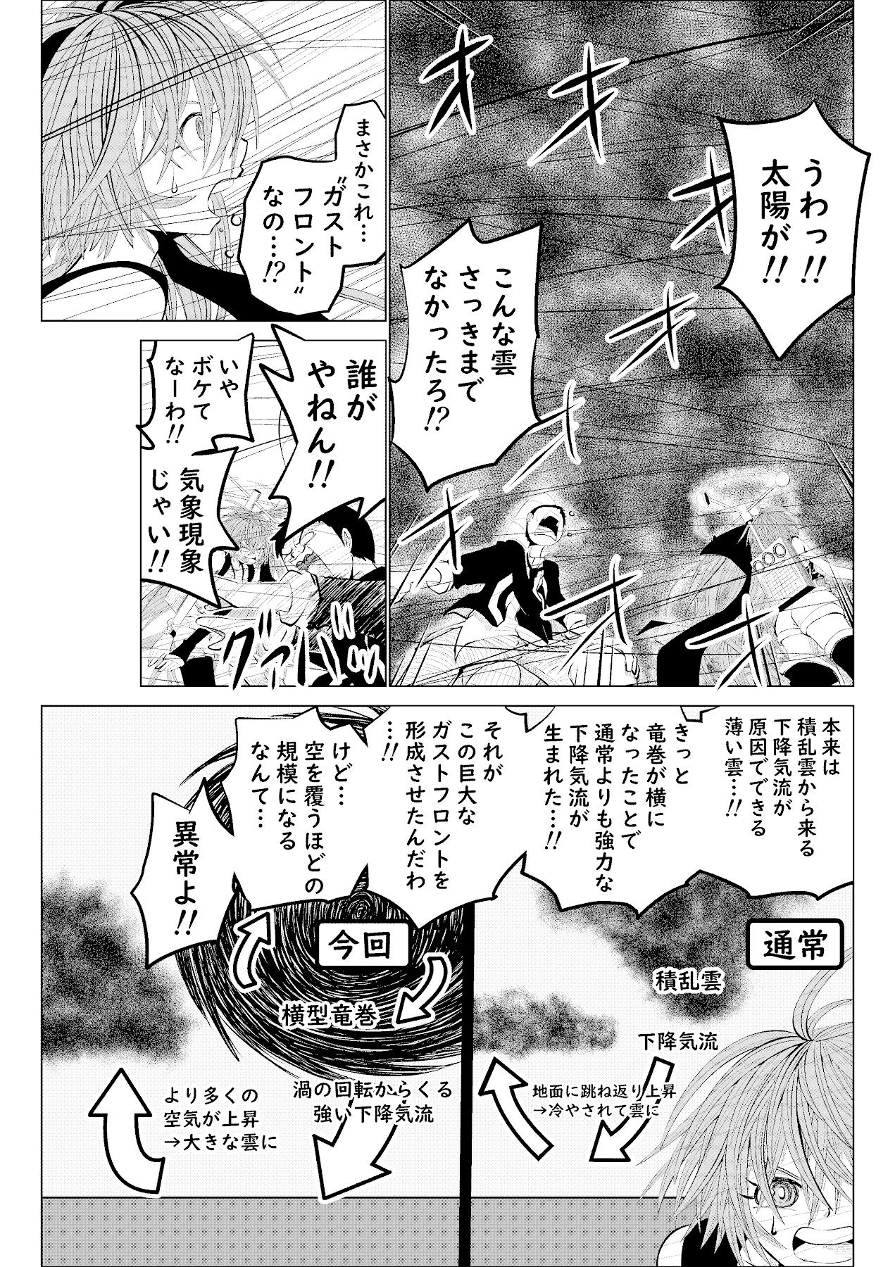 バリアス・サン11_11
