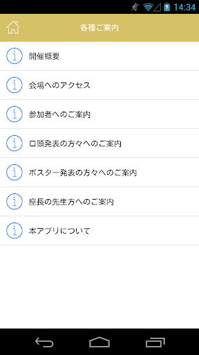 u7b2c46u56deu516cu76cau793eu56e3u6cd5u4ebau65e5u672cu53e3u8154u30a4u30f3u30d7u30e9u30f3u30c8u5b66u4f1au5b66u8853u5927u4f1a 1.0 Windows u7528 2