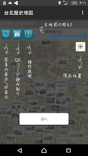 Taipei Historical Maps- screenshot thumbnail