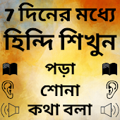 Bengali To Hindi Speaking: Learn Hindi In Bengali Android APK Download Free By DevelopItNowadays Solutions