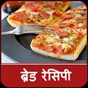 Bread Recipes In Hindi (ब्रेड रेसिपी) icon