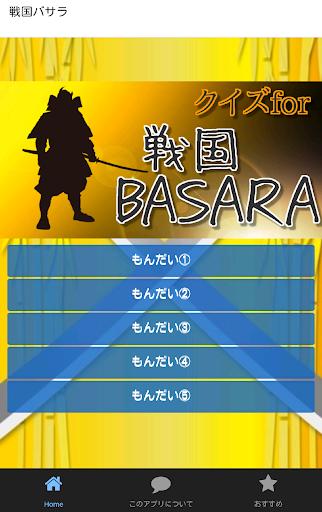 【無料】クイズゲームfor戦国バサラ(BASARA)