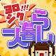 ヨロシク!一人暮らし (game)