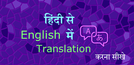 Hindi English Translation - Google Play पर ऐप्लिकेशन