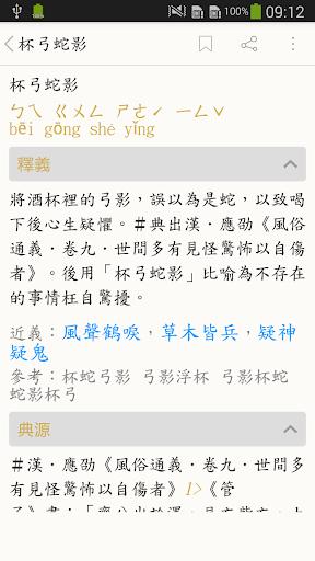 Screenshot for 成語典 - 教育部成語辭典、成語故事 in Hong Kong Play Store