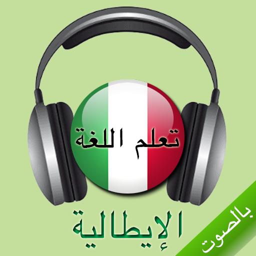 تعلم اللغة الايطالية بالصوت