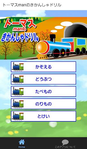 きかんしゃドリル for トーマスman(幼稚園〜小学生)