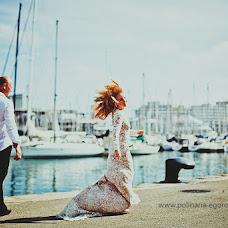 Wedding photographer Polinariya Egorova (polinariaegorova). Photo of 22.10.2013
