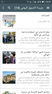 الجرائد الجزائرية اليومية 2018 - náhled