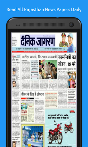 Rajasthani Newspapers Free App