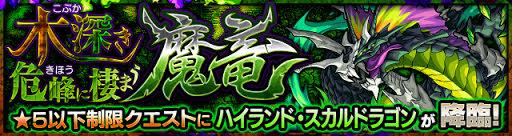 bone-dragon-advent
