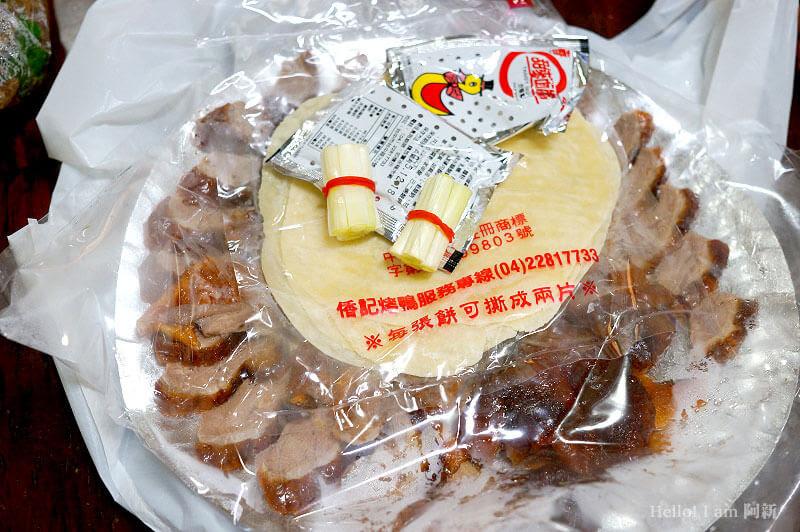 沙鹿烤鴨人氣店,沙鹿香記烤鴨-8