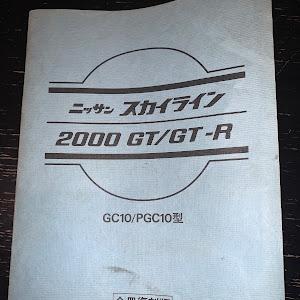 スカイライン 46年式 KGC-10 2000GTのカスタム事例画像 ティミー☆マック 七零保存會さんの2020年06月16日21:39の投稿