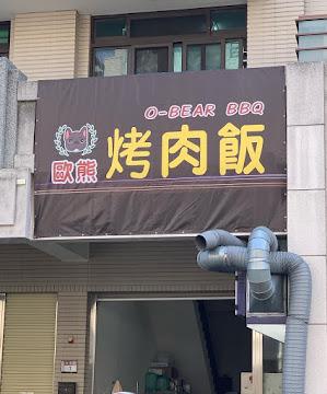 歐熊烤肉飯