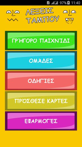 ΛΕΞΕΙΣ ΤΑΜΠΟΥ