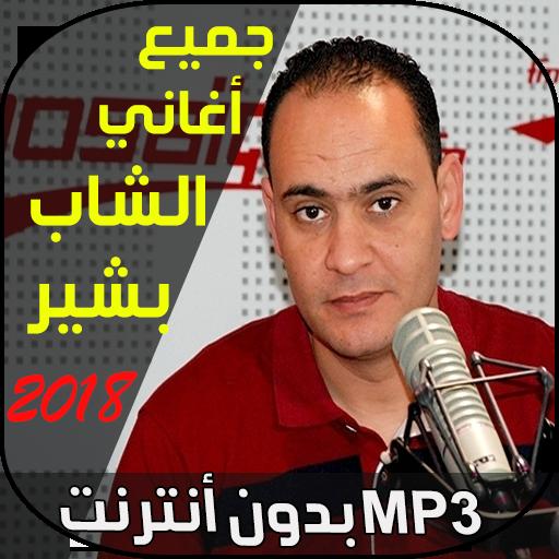 الشاب بشير ريم الغزلان - cheb bachir 2018