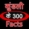 kundli ke 300 facts icon