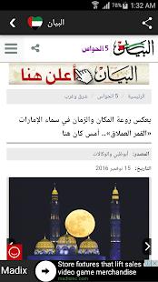 Download أخبار الامارات For PC Windows and Mac apk screenshot 18
