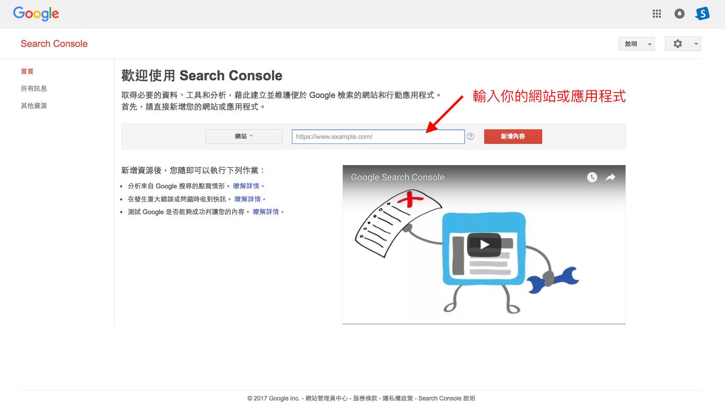 Search Console 設定教學