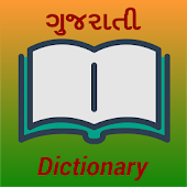 Gujarati Dictionary Offline