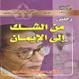 كتاب رحلتي من الشك إلى الإيمان - د.مصطفى محمود icon