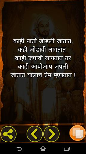 Veer Maratha Status 1.1 screenshots 3