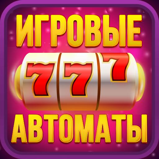 Скачать игровые автоматы historical 777 игровые автоматы часто дающие бонусы играть
