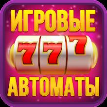 Скачать игровые автоматы historical 777 эльдорадо игровые автоматы мобильная версия зеркало