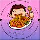 شهيوات العرب، المطبخ العربي بين يديك بدون انترنت (app)
