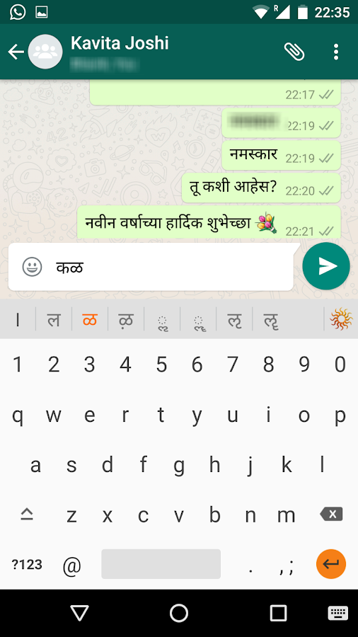 Lipikaar Marathi Keyboard- screenshot