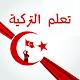 تعلم التركية في ٣٠ يوم دورة كامله (app)